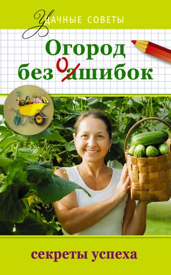 Огород без ошибок Ситникова Т.Е.
