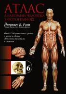 Роен Й.В. - Атлас анатомии человека в фотографиях' обложка книги