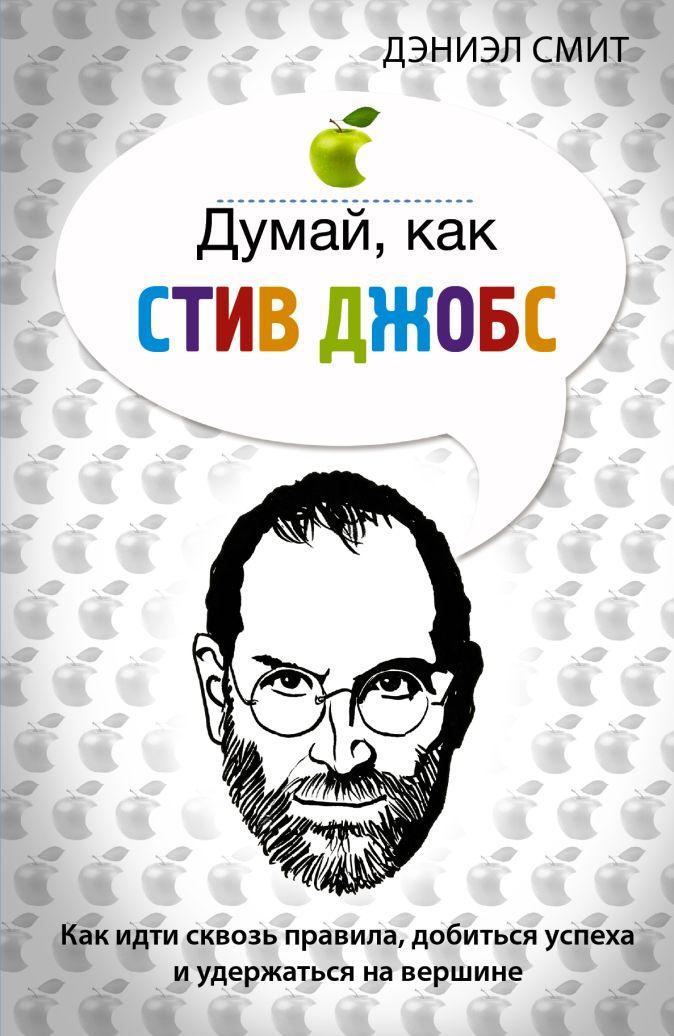 Смит Д. - Думай, как Стив Джобс обложка книги