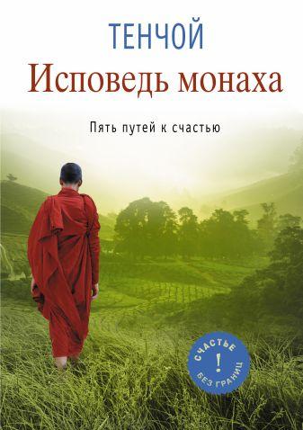 Тэнчой - Исповедь монаха. Пять путей к счастью обложка книги