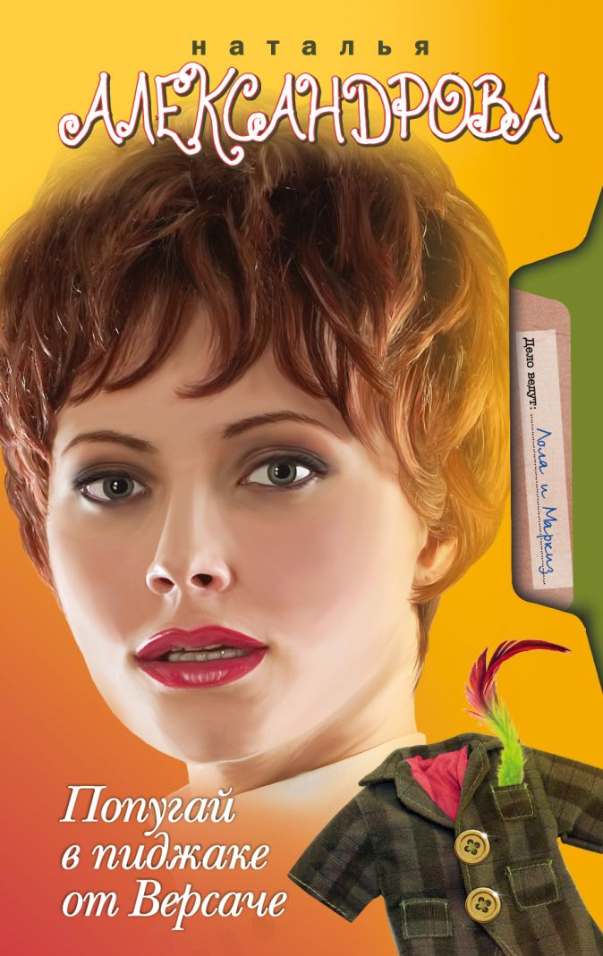 Александрова Наталья - Попугай в пиджаке от Версаче обложка книги
