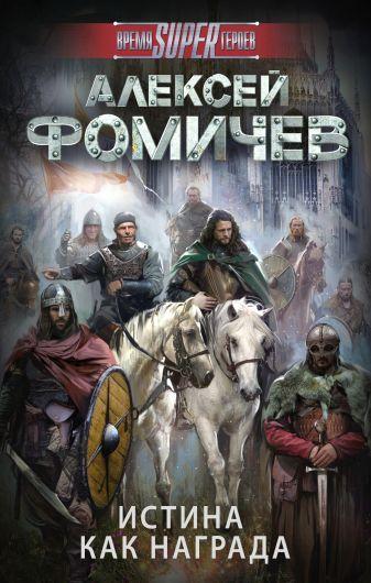 Алексей Фомичев - Истина как награда обложка книги
