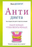 Дензигер Л. - Антидиета' обложка книги