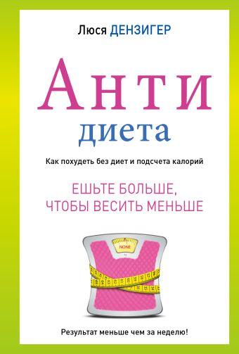 Антидиета Л. Дензигер