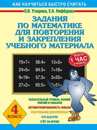 Задания по математике для повторения и закрепления учебного материала. 4 класс Узорова О.В.