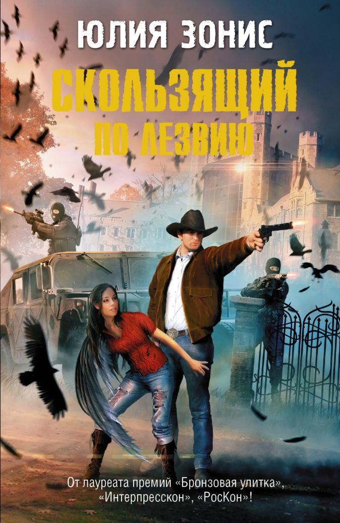 Юлия Зонис - Скользящий по лезвию обложка книги