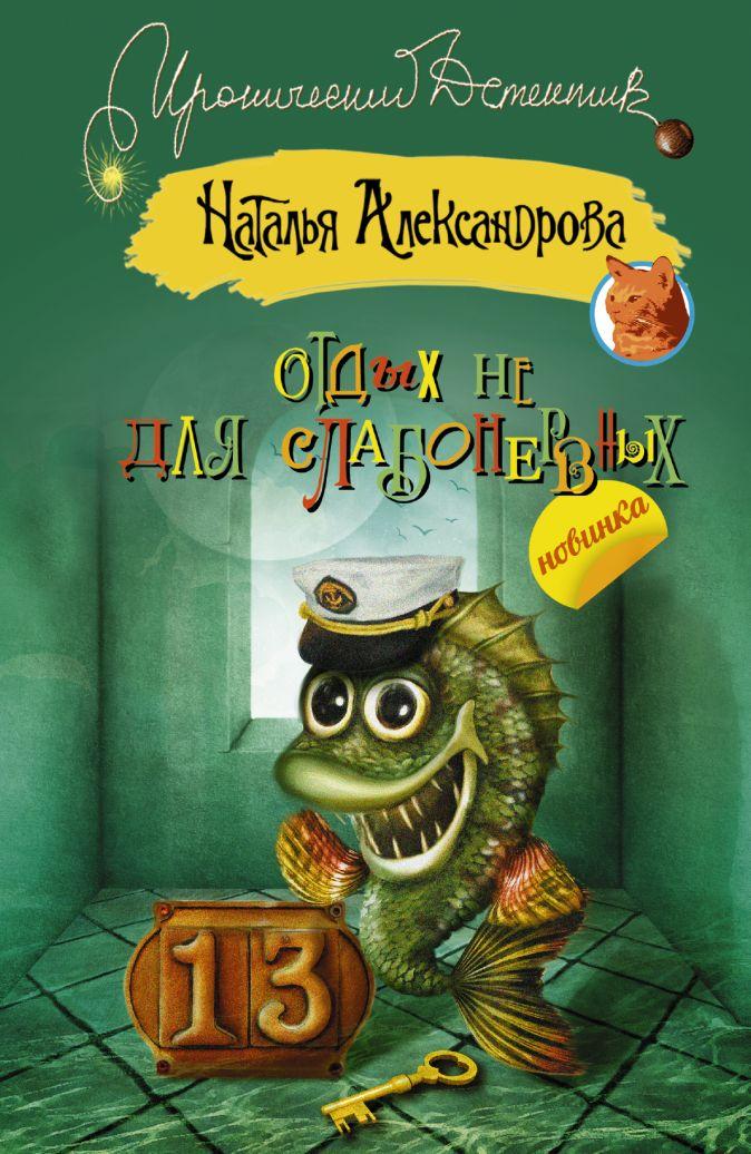 Наталья Александрова - Отдых не для слабонервных обложка книги