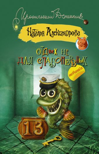 Отдых не для слабонервных Александрова Наталья