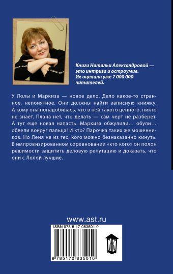 Позолоченный ключик Наталья Александрова