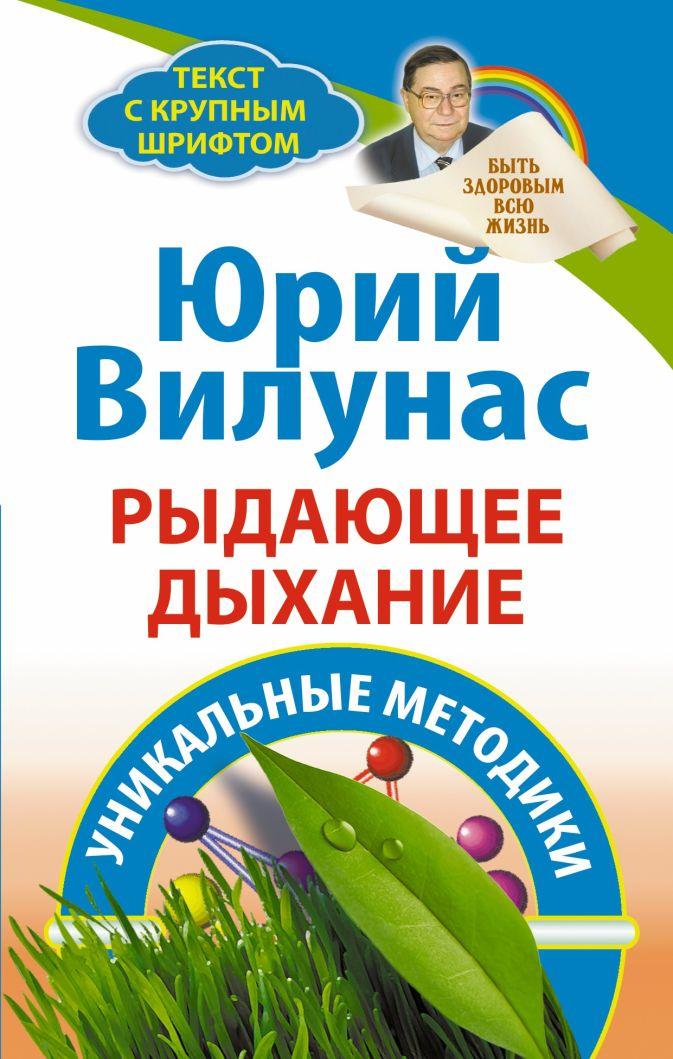 Вилунас Юрий - Рыдающее дыхание обложка книги