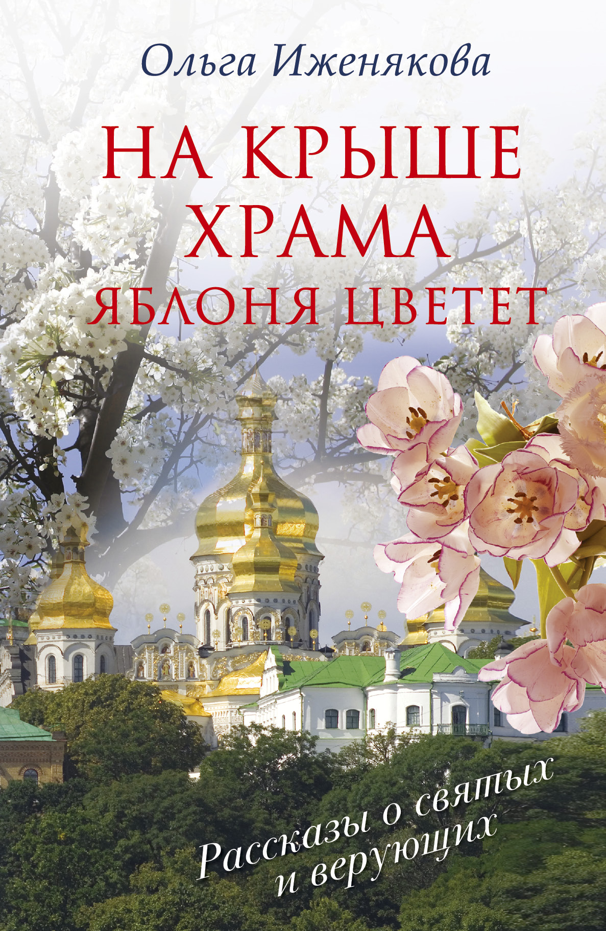 Иженякова О.П. На крыше храма яблоня цветет