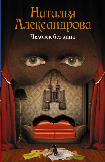 Человек без лица Александрова Наталья