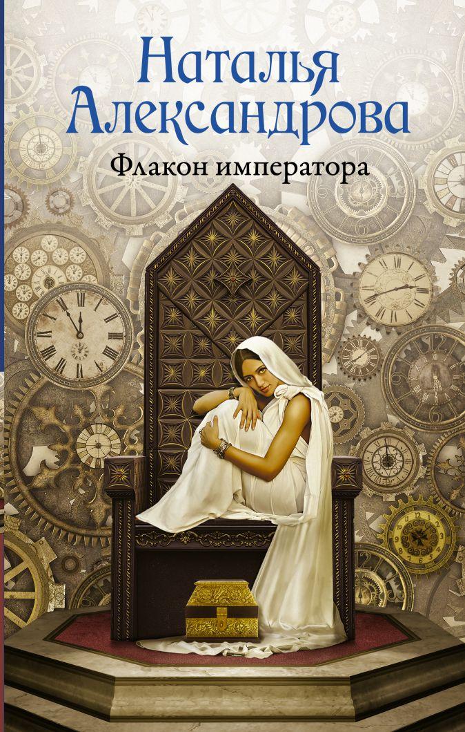 Наталья Александрова - Флакон императора обложка книги