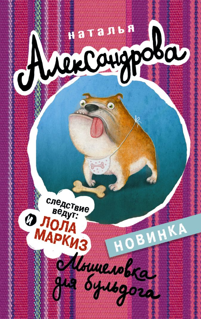 Наталья Александрова - Мышеловка для бульдога обложка книги