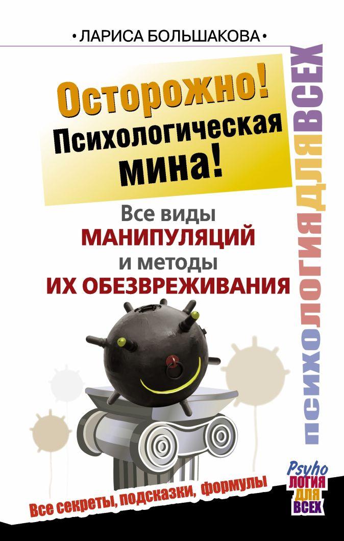 Лариса Большакова - Осторожно! Психологическая мина! Все виды манипуляций и методы их обезвреживания обложка книги