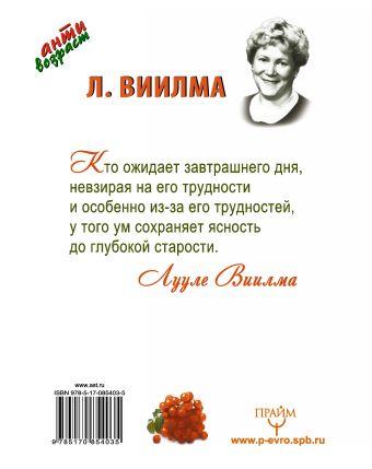 Любовь и прощение - лучшие лекарства от всех болезней в любом возрасте Лууле Виилма