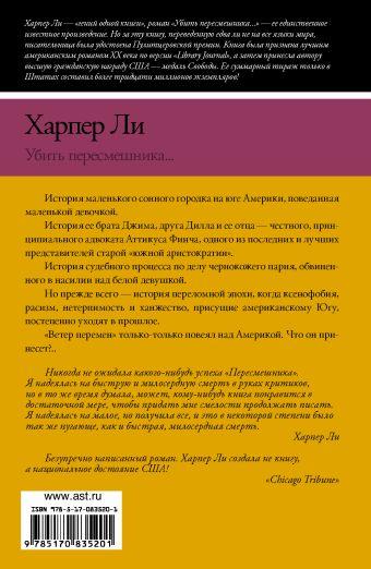 Убить пересмешника… Харпер Ли