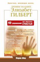 Мария Абер - Тренинг по книге Элизабет Гилберт. 40 упражнений для обретения счастья' обложка книги