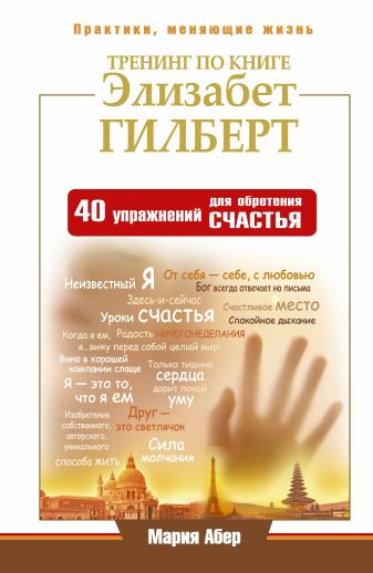 Мария Абер - Тренинг по книге Элизабет Гилберт. 40 упражнений для обретения счастья обложка книги