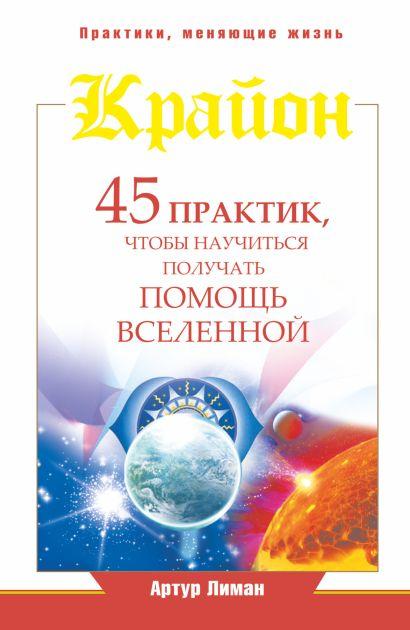 Крайон. 45 практик, чтобы научиться получать помощь Вселенной - фото 1