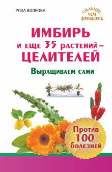 Имбирь и еще 35 растений ЦЕЛИТЕЛЕЙ. Выращиваем сами. Против 100 болезней