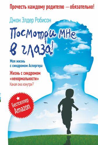 Джон Элдер Робисон - Посмотри мне в глаза! Жизнь с синдромом «ненормальности». Какая она изнутри? обложка книги