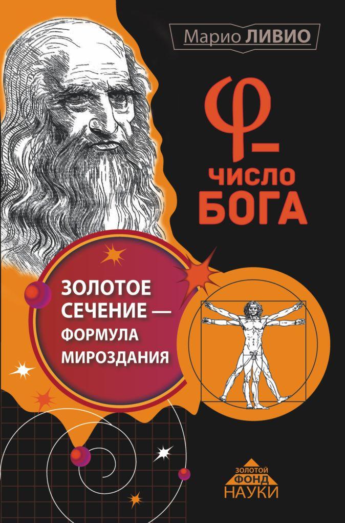 Ливио М. - φ - Число Бога. Золотое сечение - формула мироздания обложка книги
