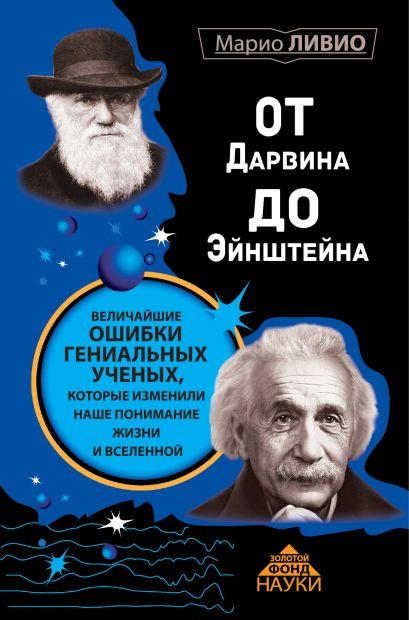 От Дарвина до Эйнштейна: Величайшие ошибки гениальных ученых, которые изменили наше понимание жизни и вселенной - фото 1