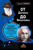 Ливио М. - От Дарвина до Эйнштейна: Величайшие ошибки гениальных ученых, которые изменили наше понимание жизни и вселенной' обложка книги