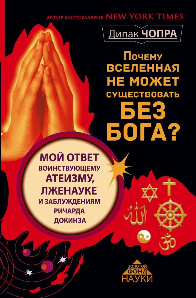 Почему Вселенная не может существовать без Бога? Мой ответ воинствующему атеизму, лженауке и заблуждениям Ричарда Докинза Чопра Д.