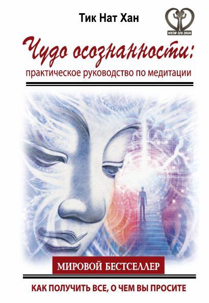 Чудо осознанности: практическое руководство по медитации - фото 1