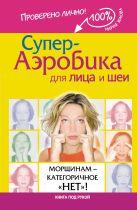 Жукова М.В. - Супер-аэробика для лица и шеи. Морщинам - категоричное НЕТ!' обложка книги