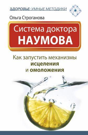 Строганова Ольга - Система доктора Наумова: Как запустить механизмы исцеления и омоложения обложка книги