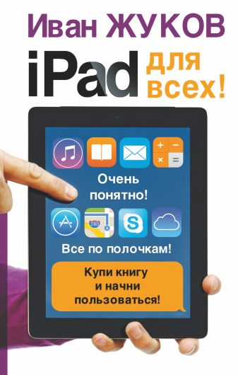 Иван Жуков - iPad - для всех! обложка книги