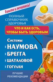 Что и как есть,чтобы быть здоровым.Системы Наумова, Брегга, Шаталовой, Гогулан Лучшие рекомендации