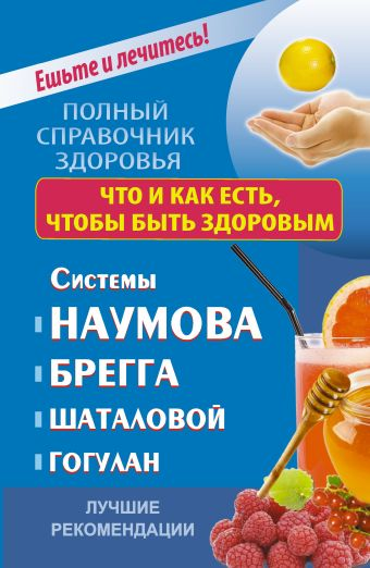Что и как есть,чтобы быть здоровым.Системы Наумова, Брегга, Шаталовой, Гогулан Лучшие рекомендации Ольга Строганова