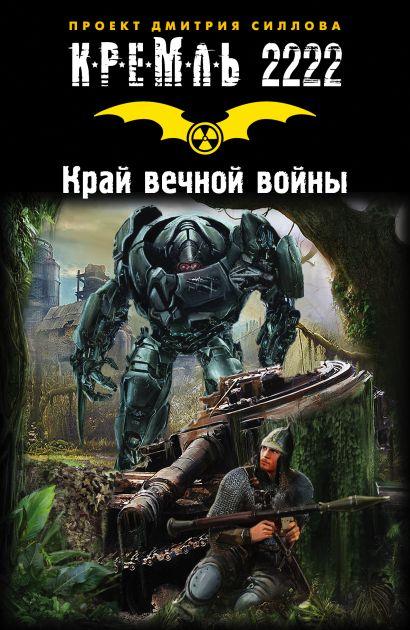 Кремль 2222. Край вечной войны - фото 1