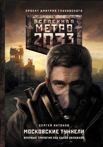 Антонов С.В. - Метро 2033: Московские туннели обложка книги