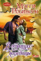 Робинсон М. - В объятиях наследницы' обложка книги