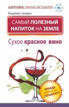 Самарин Владимир - Самый полезный напиток на Земле. Сухое красное вино. Правда, которую от нас скрывают!' обложка книги