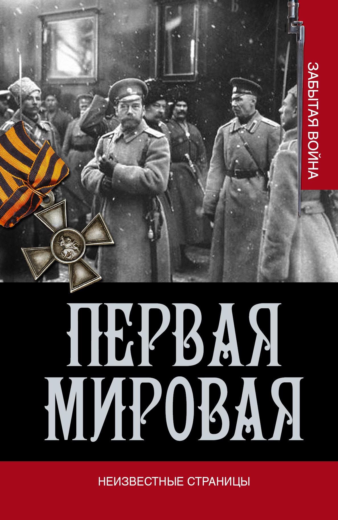 Первая мировая война. Неизвестные страницы