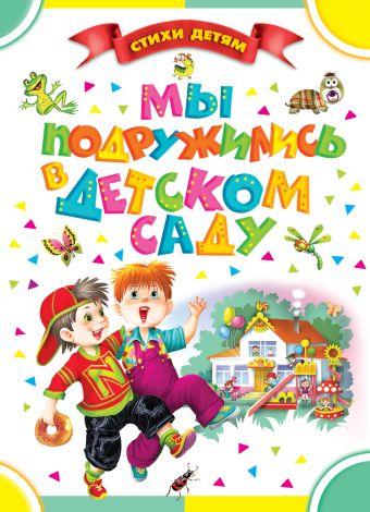 Мы подружились в детском саду П. Синявский