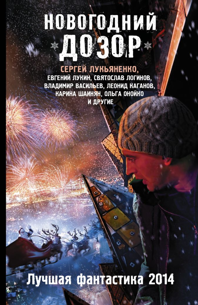 Сергей Лукьяненко - Новогодний Дозор. Лучшая фантастика 2014 обложка книги
