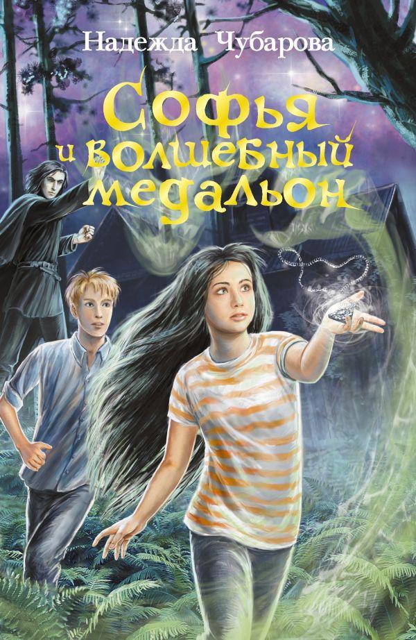Софья и волшебный медальон Чубарова Н.А.