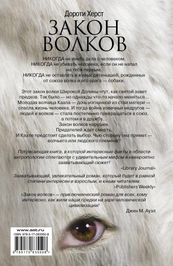 Закон волков Херст Д.