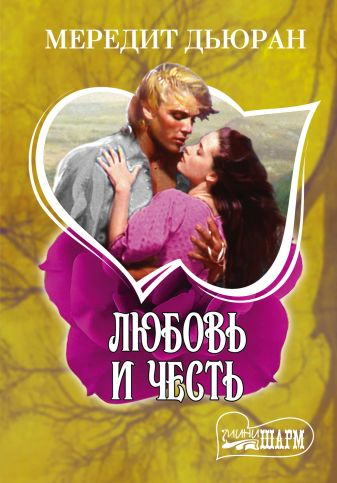 Мередит Дьюран - Любовь и честь обложка книги