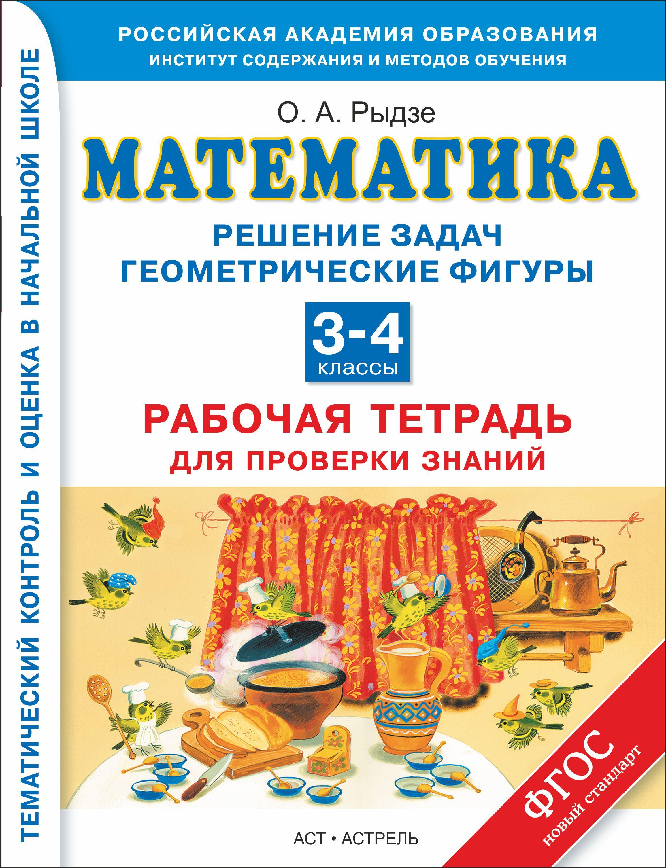 Математика. 3–4 классы. Решение задач. Геометрические фигуры. Рабочая тетрадь для проверки знаний.
