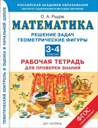 Рыдзе О.А. - Математика. 3–4 классы. Решение задач. Геометрические фигуры. Рабочая тетрадь для проверки знаний. обложка книги