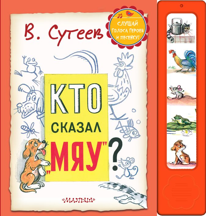 """Сутеев В.Г. - Кто сказал """"Мяу""""? обложка книги"""
