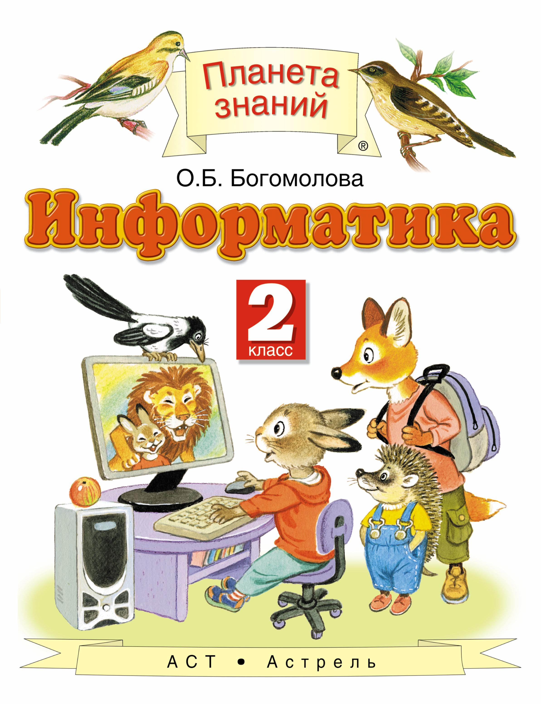 Богомолова О.Б. Информатика и ИКТ. 2 класс. Учебник